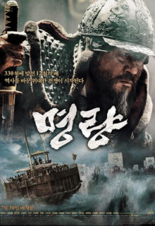 Watch Roaring Currents (The Admiral: Roaring Currents