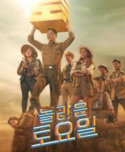Watch Show Amazing Saturday Eng Sub