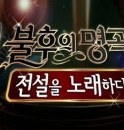 Watch Show Immortal Songs 2 Eng Sub