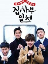 Watch Show Master In The House (2017) Eng Sub