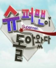 Watch Show The Return of Superman Eng Sub