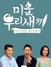 Watch Show Mom's Diary – My Ugly Duckling Eng Sub