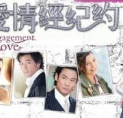 Watch Drama Engagement for Love Eng Sub