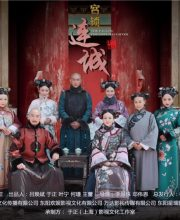 Watch Drama Palace 3 The Lost Daughter Eng Sub