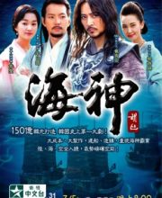 Watch Drama Emperor Of The Sea Eng Sub