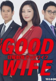 Watch The Good Wife Jp 2019 Eng Sub Streaming In Hd Kissasian