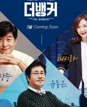 Watch Drama The Banker Eng Sub