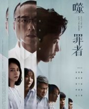 Watch Drama Hate the Sin, Love the Sinner Eng Sub