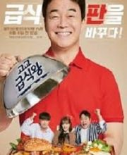 Watch Drama High School Lunch Cook-off Eng Sub