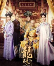 Watch Drama Legend of the Dragon Pearl Eng Sub