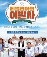 Watch Drama The Barber of Seville Eng Sub