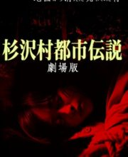 Watch Drama The Urban Legend of Sugisawa Village Eng Sub