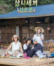 Watch Drama Three Meals a Day: Mountain Village Eng Sub