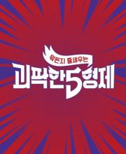 Watch Drama Five Cranky Brothers Eng Sub