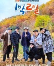 Watch Show 1 Night 2 Days S04 Eng Sub