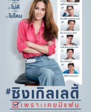 Watch Drama Single Lady (Thai 2015) Eng Sub