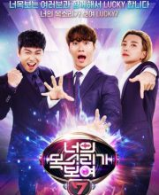 Watch Drama I Can See Your Voice: Season 7 Eng Sub
