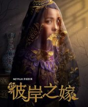 Watch Drama The Ghost Bride (TW 2020) Eng Sub