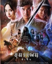 Watch Drama Khun Phaen Begins Eng Sub