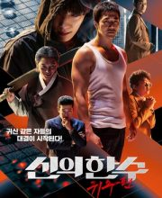 Watch Drama The Divine Move 2: The Wrathful Eng Sub