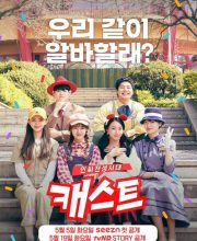 Watch Drama Cast: The Golden Age of Insiders Eng Sub