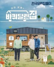 Watch Drama House on Wheels Eng Sub