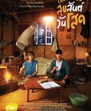 Watch Drama Low Season Eng Sub