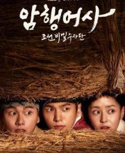 Watch Drama Royal Secret Inspector (2020) Eng Sub
