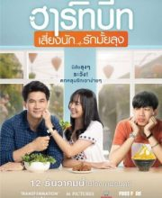 Watch Drama Heartbeat (Thai 2019) Eng Sub