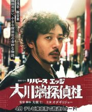 Watch Drama Rivers Edge Ookawabata Tanteisha Eng Sub