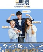 Watch Drama The House Detox Eng Sub