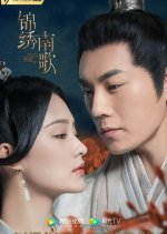 Watch Drama The Song of Glory Eng Sub