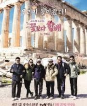 Watch Drama Grandpas Over Flowers Season 3 Eng Sub