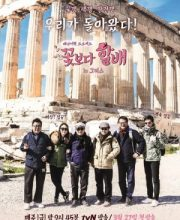 Watch Drama Grandpas Over Flowers: Season 4 Eng Sub