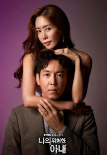 Watch My Dangerous Wife (2020) Eng Sub