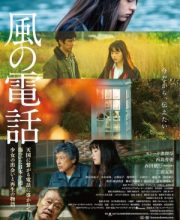 Watch Drama The Phone of the Wind Eng Sub