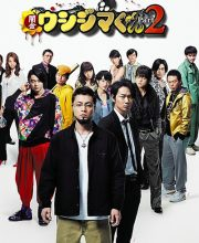 Watch Drama Ushijima the Loan Shark 2 Eng Sub
