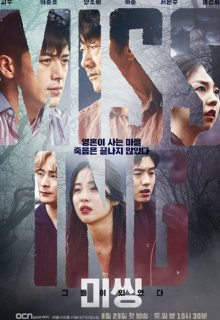 Watch Missing: The Other Side (2020) Eng Sub