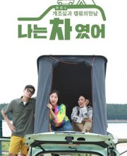 Watch Drama I Was A Car Eng Sub