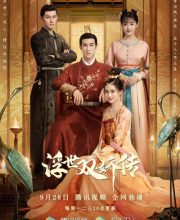 Watch Drama Legend of Two Sisters In the Chaos (2020) Eng Sub