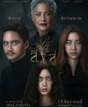 Watch Drama Reside (Thai 2018) Eng Sub