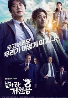 Watch Delayed Justice (2020) Eng Sub