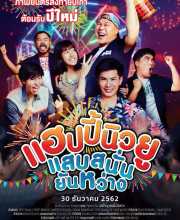 Watch Drama Happy New Year Happy New You (2019) Eng Sub