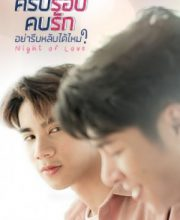 Watch Drama Night of Love (Thai 2020) Eng Sub