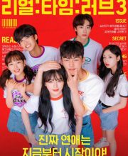 Watch Drama Real:Time:Love 3 (2020) Eng Sub