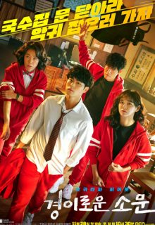 Watch The Uncanny Counter (2020) Eng Sub