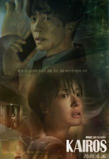 Watch Kairos (2020) Eng Sub