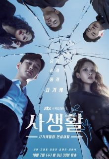 Watch Private Lives (2020) Eng Sub