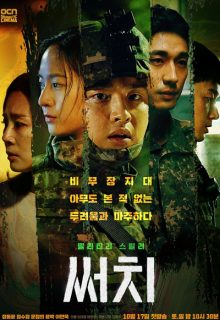 Watch Search (2020) Eng Sub