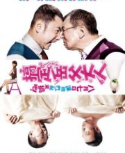 Watch Drama Meet the In-Laws (china) Eng Sub